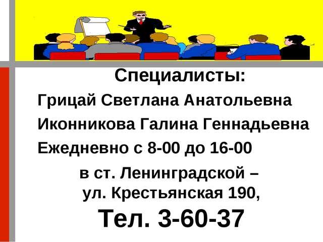 Специалисты: Грицай Светлана Анатольевна Иконникова Галина Геннадьевна Ежед...