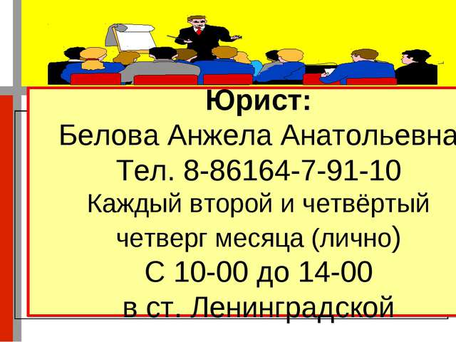 Юрист: Белова Анжела Анатольевна Тел. 8-86164-7-91-10 Каждый второй и четвёр...