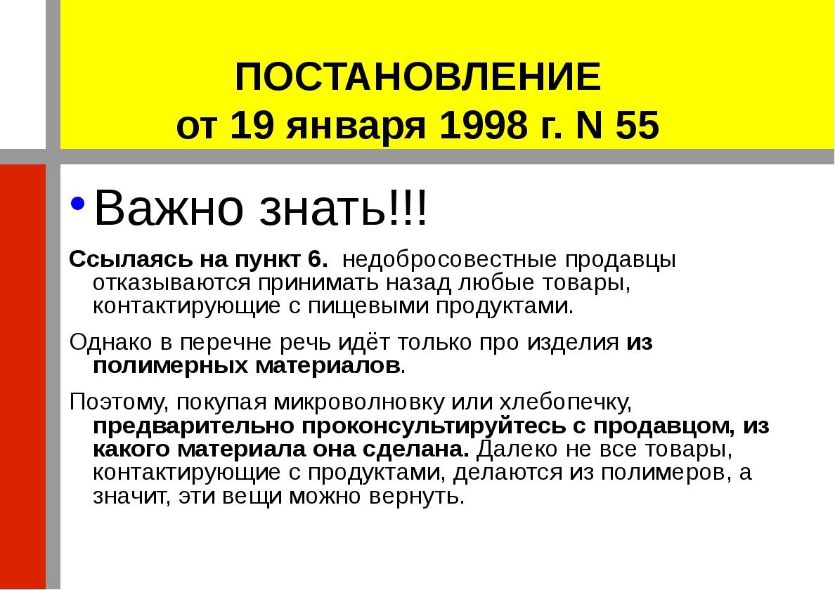 ПОСТАНОВЛЕНИЕ от 19 января 1998 г. N 55 Важно знать!!! Ссылаясь на пункт 6. н...