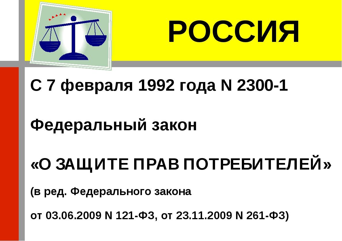 С 7февраля1992года N2300-1 Федеральный закон «О ЗАЩИТЕ ПРАВ ПОТРЕБИТЕЛЕЙ...