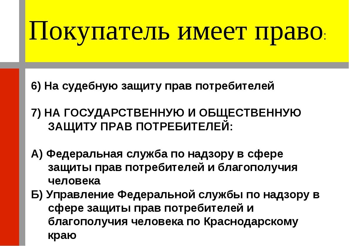 ГОСУДАРСТВЕННАЯ И ОБЩЕСТВЕННАЯ ЗАЩИТА ПРАВ ПОТРЕБИТЕЛЕЙ 6) На судебную защит...