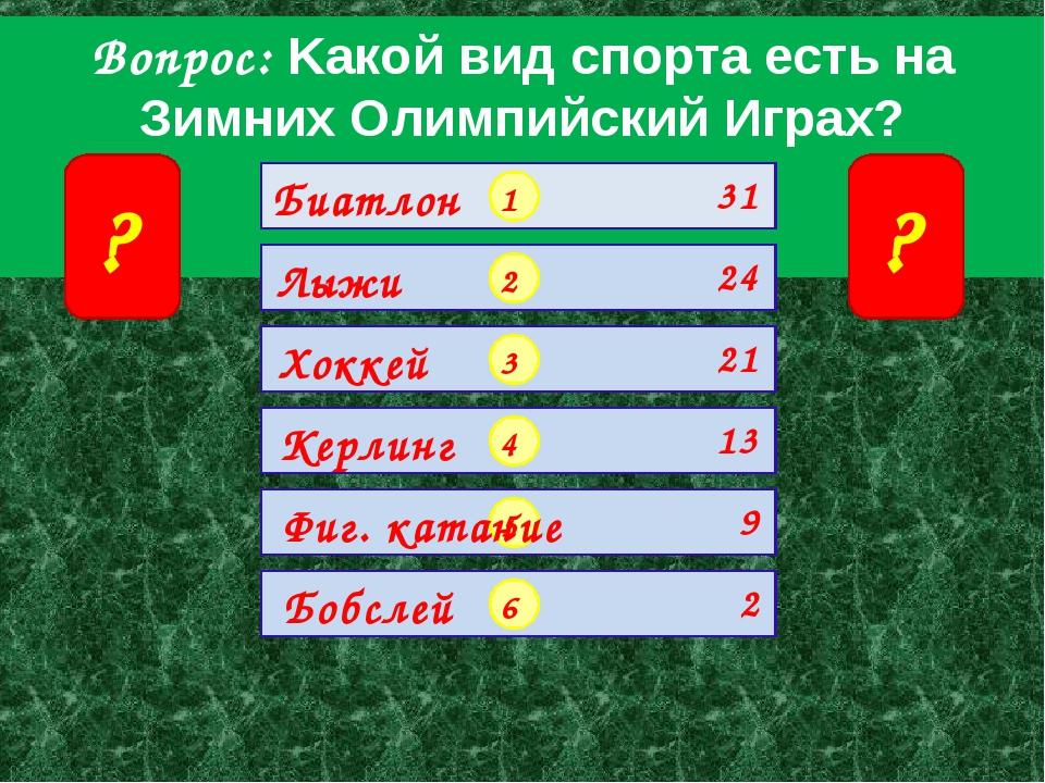 Вопрос: Kaкой вид cпopтa ecть нa Зимниx Oлимпийcкий Игpax? ? ? 1 2 3 4 5 6 Би...
