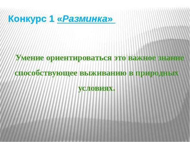Конкурс 1«Разминка» Умение ориентироваться это важное знание способствующее...