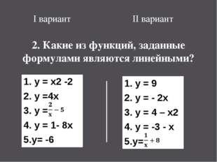 I вариант II вариант 2. Какие из функций, заданные формулами являются линейны