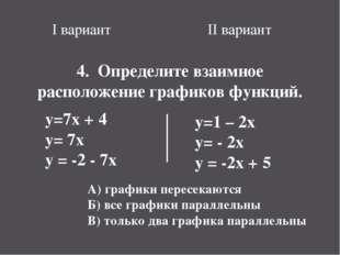 I вариант II вариант 4. Определите взаимное расположение графиков функций. y=