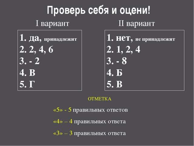 Проверь себя и оцени! I вариант II вариант 1. да, принадлежит 2. 2, 4, 6 3. -...