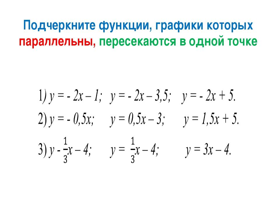 Подчеркните функции, графики которых параллельны, пересекаются в одной точке