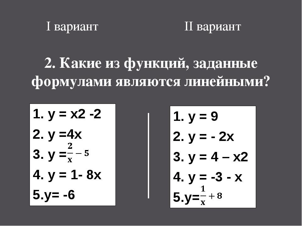 I вариант II вариант 2. Какие из функций, заданные формулами являются линейны...