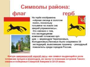 На гербе изображена «чёрная лисица в золотом поле», поскольку тотьмичи «в лов