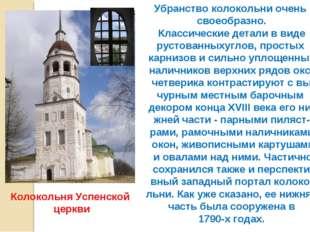 Колокольня Успенской церкви Убранство колокольни очень своеобразно. Классичес