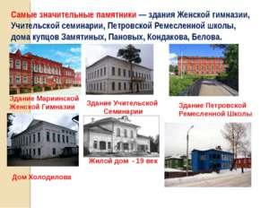 Самые значительные памятники — здания Женской гимназии, Учительской семинарии