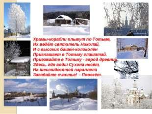 Храмы-корабли плывут по Тотьме, Их ведёт святитель Николай, И с высоких башен