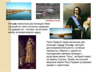 Тотьмунесколько раз посещал Иван Грозный (от него осталось название Государе