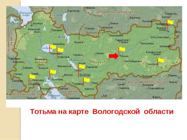 Тотьма на карте Вологодской области
