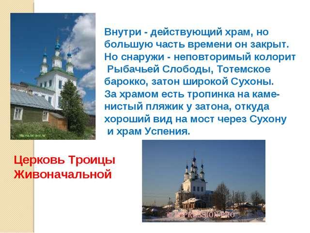 Церковь Троицы Живоначальной Внутри - действующий храм, но большую часть врем...