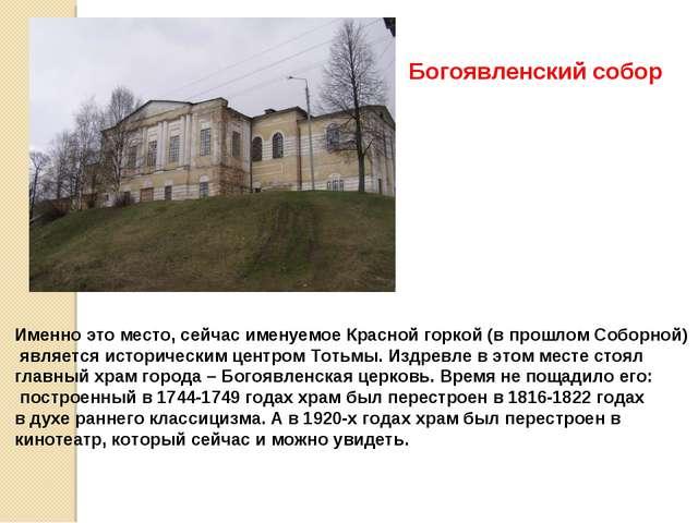 Богоявленский собор Именно это место, сейчас именуемое Красной горкой (в прош...