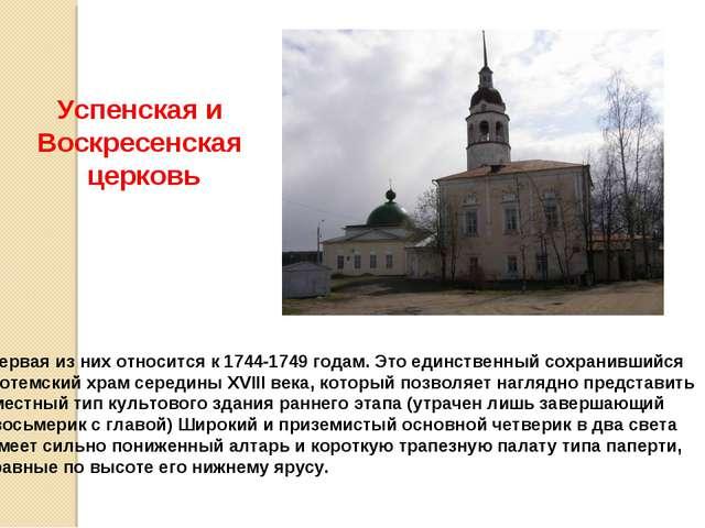 Первая из них относится к 1744-1749 годам. Это единственный сохранившийся тот...