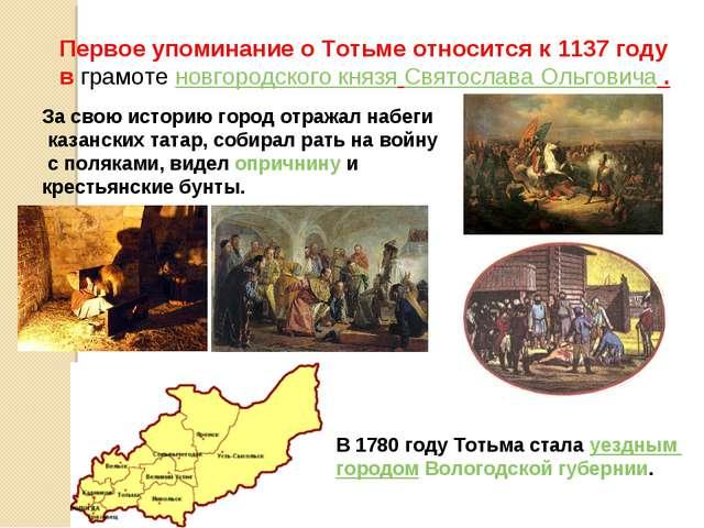 Первое упоминание о Тотьме относится к 1137 году в грамоте новгородского княз...