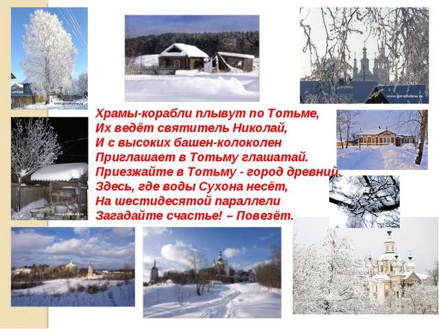 Храмы-корабли плывут по Тотьме, Их ведёт святитель Николай, И с высоких башен...