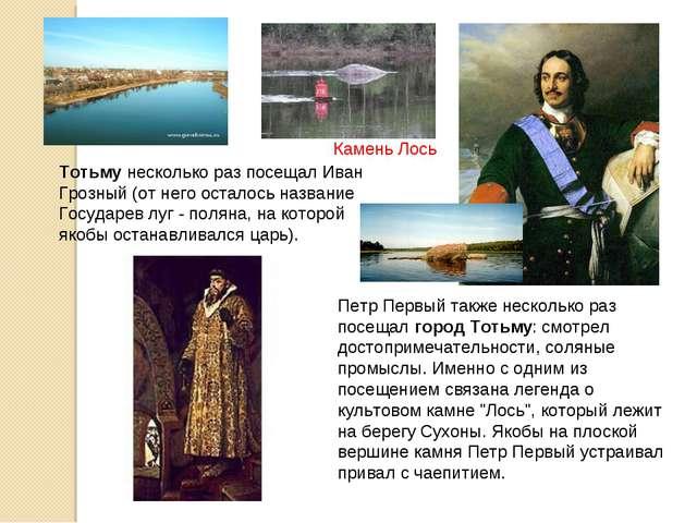 Тотьмунесколько раз посещал Иван Грозный (от него осталось название Государе...