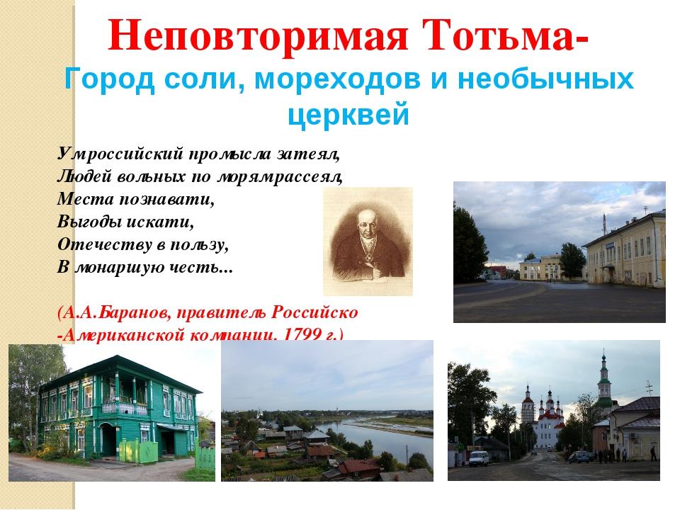 Неповторимая Тотьма- Город соли, мореходов и необычных церквей Ум российский...