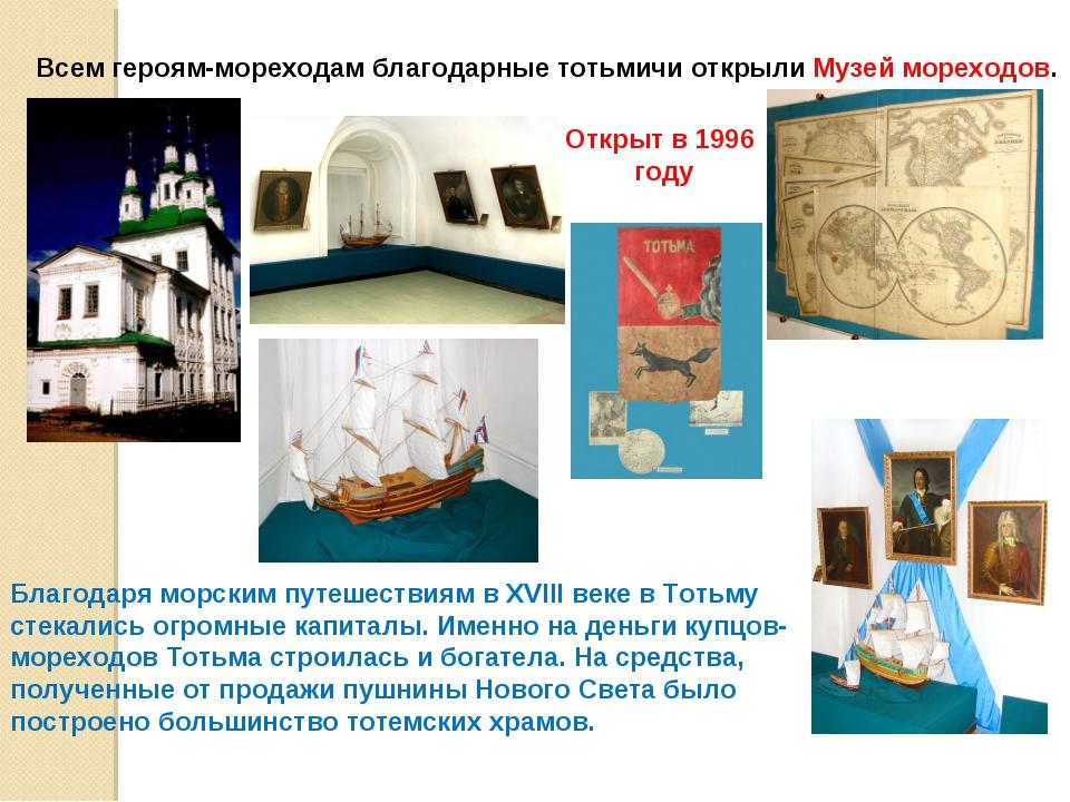 Всем героям-мореходам благодарные тотьмичи открыли Музей мореходов. Благодаря...
