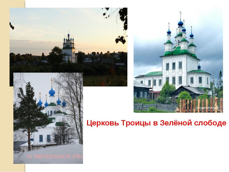 Церковь Троицы в Зелёной слободе