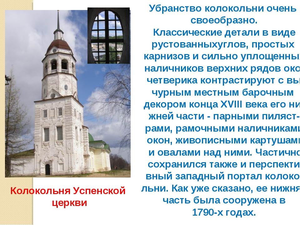 Колокольня Успенской церкви Убранство колокольни очень своеобразно. Классичес...