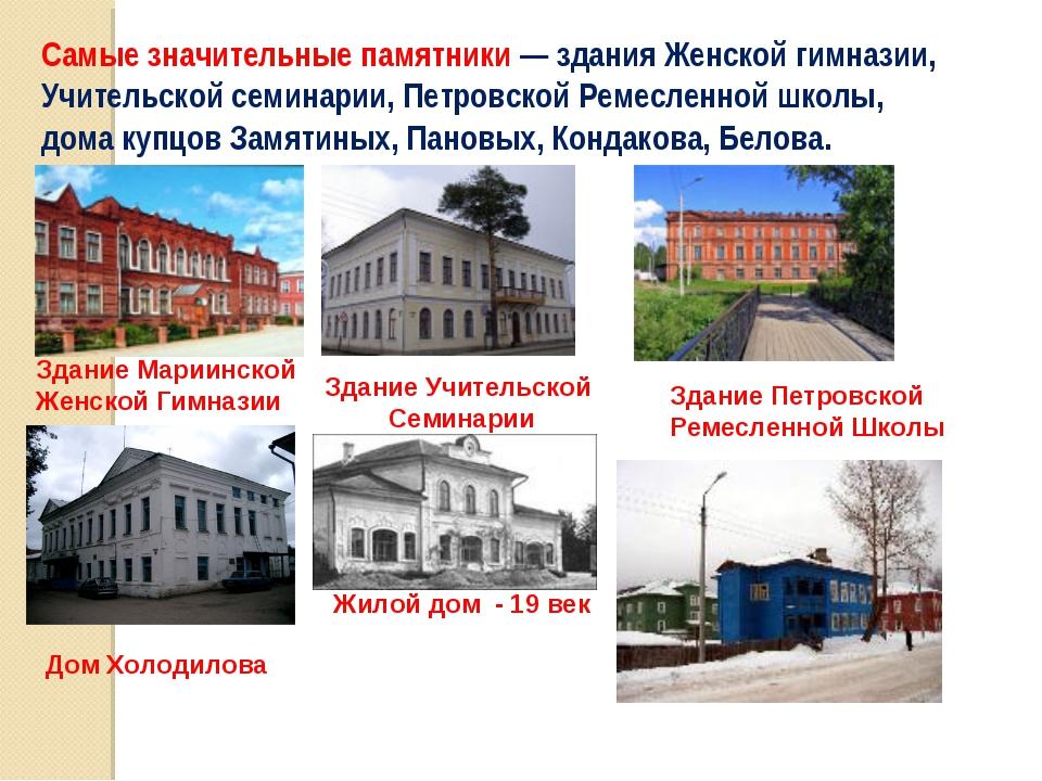 Самые значительные памятники — здания Женской гимназии, Учительской семинарии...