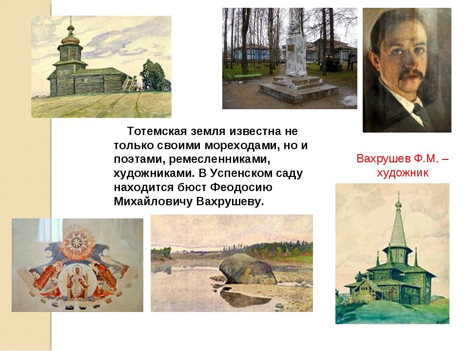 Тотемская земля известна не только своими мореходами, но и поэтами, ремес...