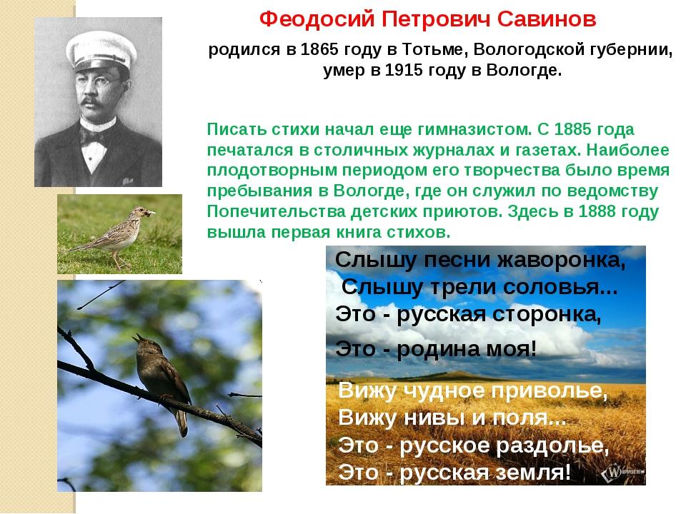 Слышу песни жаворонка, Слышу трели соловья... Это - русская сторонка, Это - р...