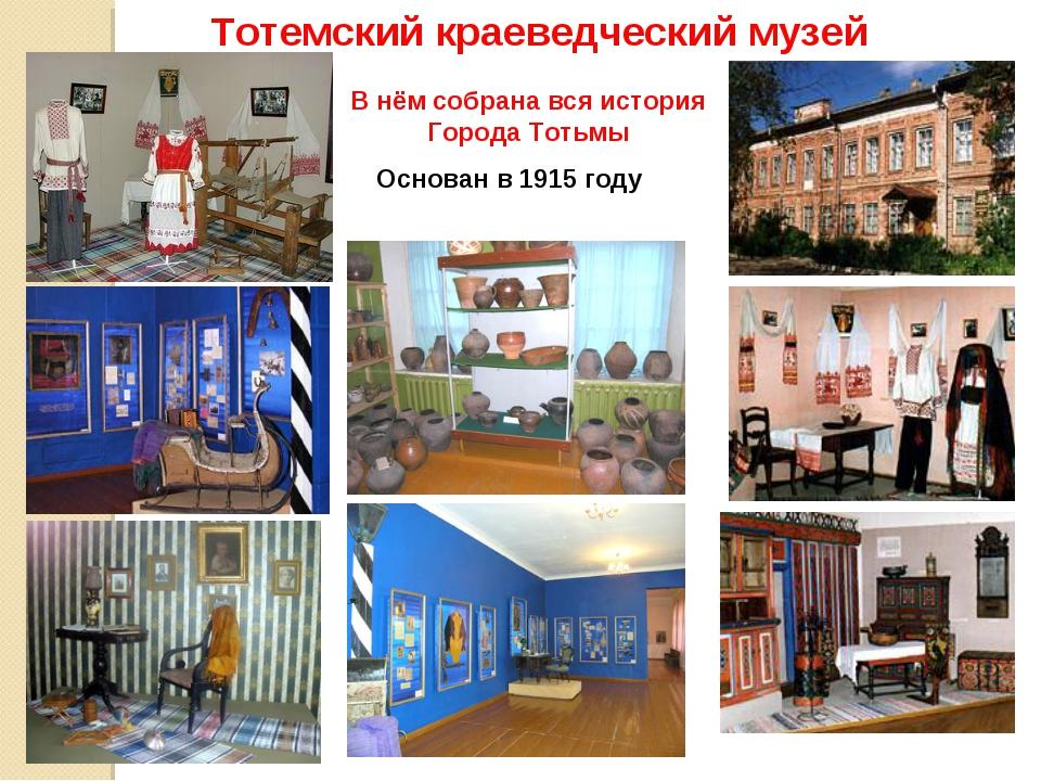 Тотемский краеведческий музей В нём собрана вся история Города Тотьмы Основан...