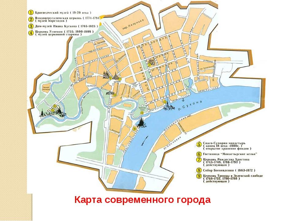 Карта современного города