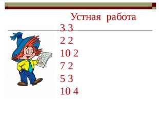 3 3 2 2 10 2 7 2 5 3 10 4 Устная работа