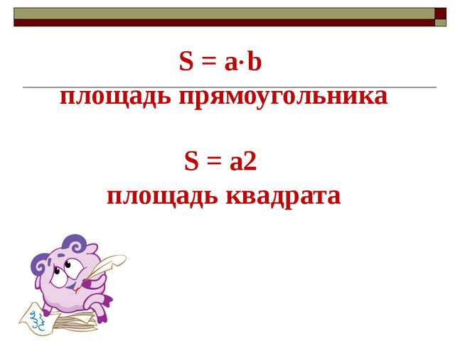 S = ab площадь прямоугольника S = a2 площадь квадрата