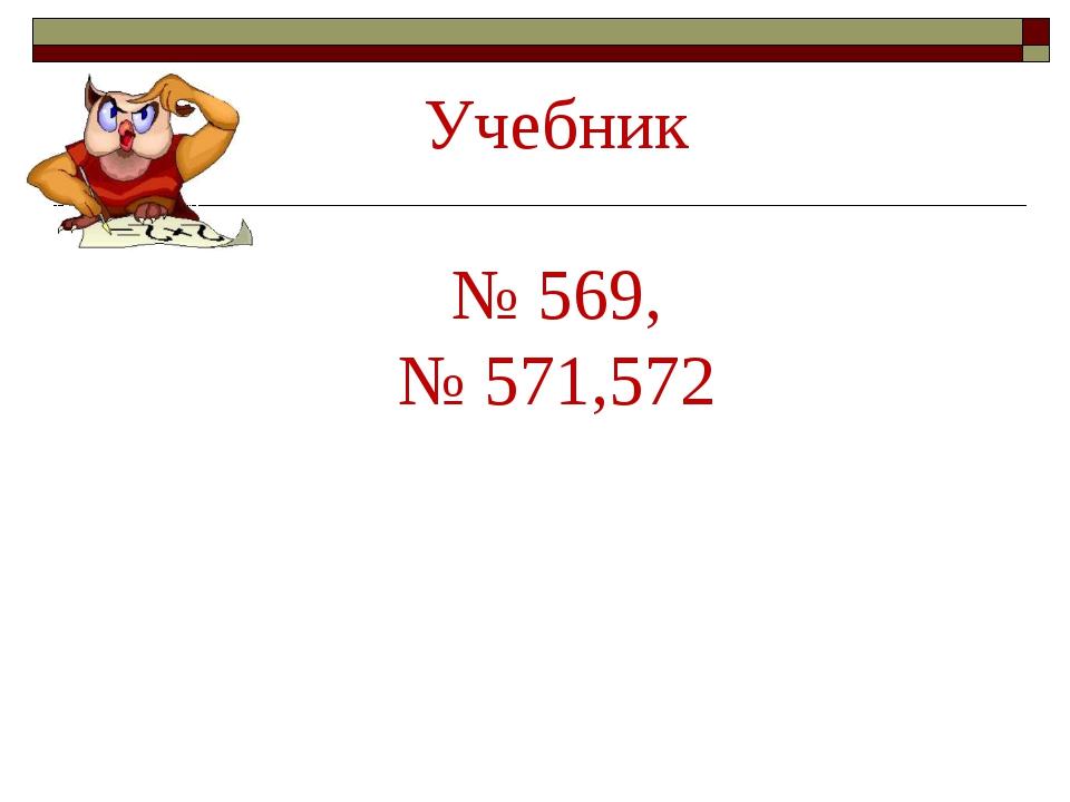 Учебник № 569, № 571,572