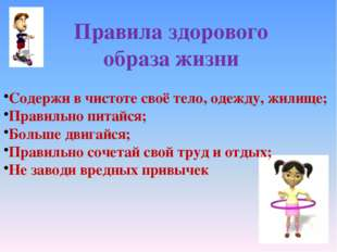 Содержи в чистоте своё тело, одежду, жилище; Правильно питайся; Больше двигай