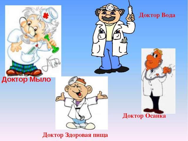 Доктор Мыло Доктор Вода Доктор Осанка Доктор Здоровая пища