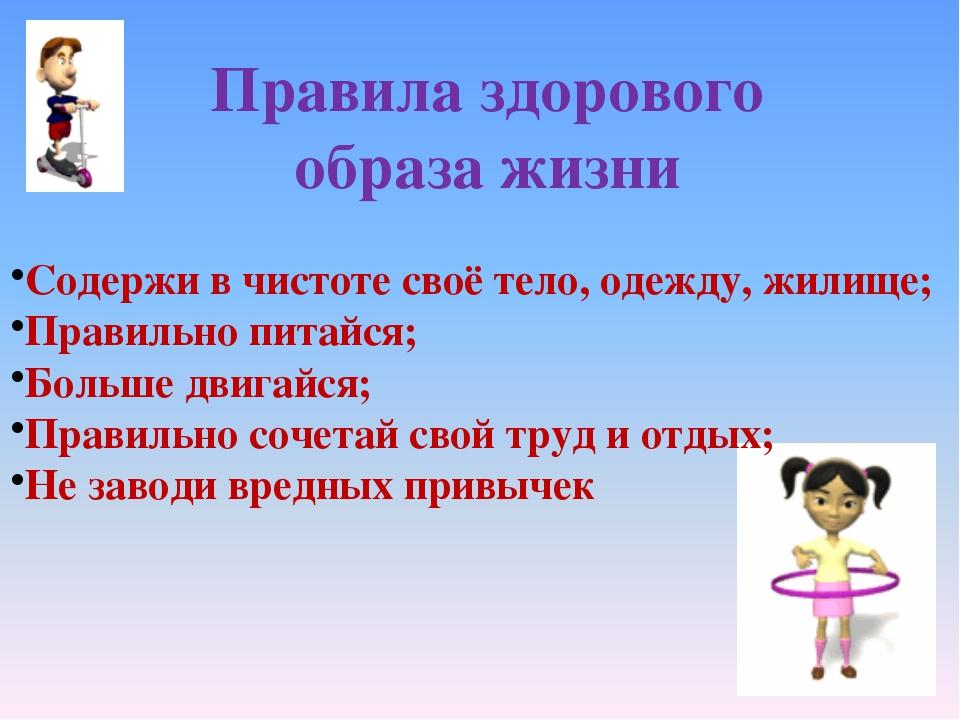 Содержи в чистоте своё тело, одежду, жилище; Правильно питайся; Больше двигай...