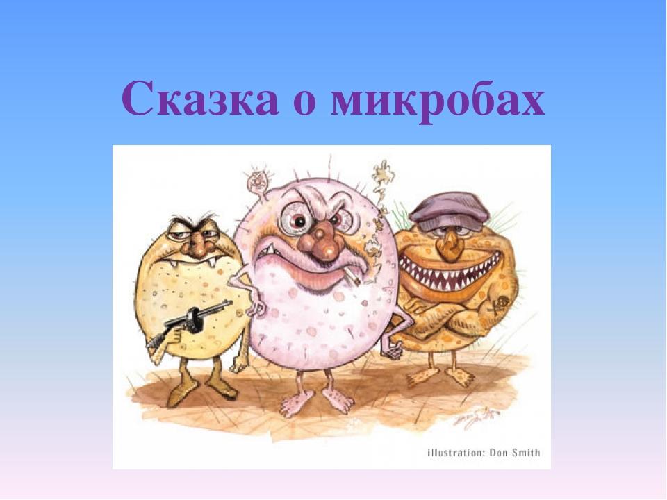 Сказка о микробах