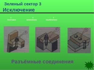 Зеленый сектор 4 Исключение  Конус Пирамида Цилиндр Призма Чертеж проекции