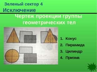 Желтый сектор 4 СООТВЕТСТВИЕ Установите соответствие Вид и сечение 1 2 3 4