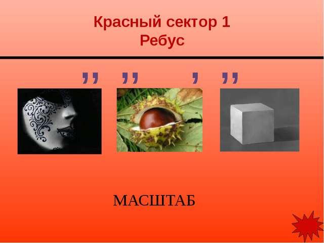 Красный сектор 2 Ребус ЧЕРТЕЖ ,, ,, ,,