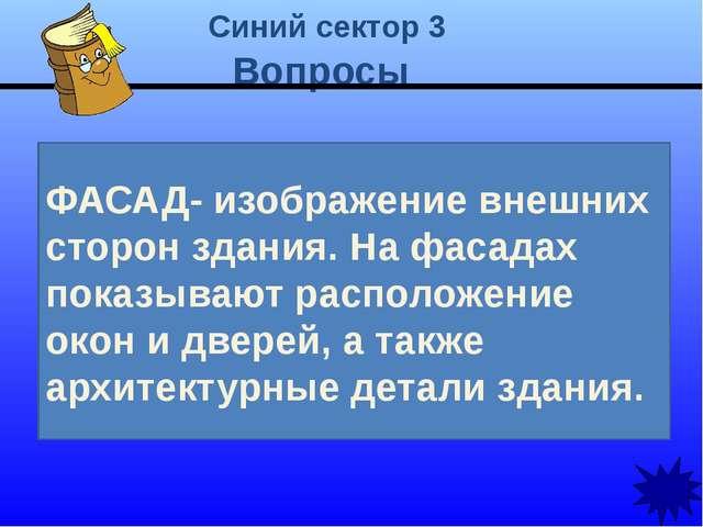 Желтый сектор 1 СООТВЕТСТВИЕ  Выпишите в один столбец названия неразъёмных с...