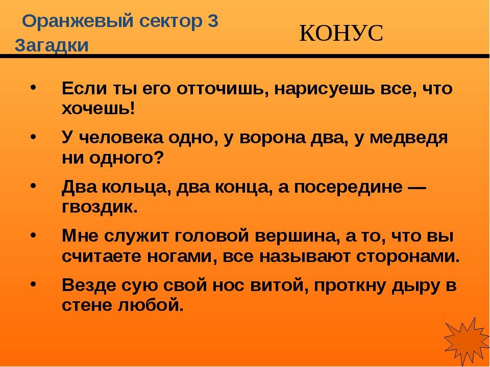 Оранжевый сектор 3 Загадки Если ты его отточишь, нарисуешь все, что хочешь!...