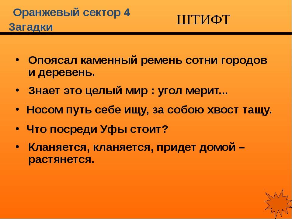 Зеленый сектор 3 Исключение 1 2 3 Болтовое Шпилечное Заклёпочное  1 2 3 Раз...