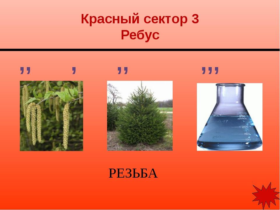 Красный сектор 4 Ребус ЛЕКАЛО , , ,,, , ,