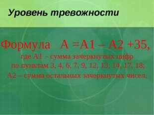 Уровень тревожности Формула A =A1 – A2 +35, где A1 – сумма зачеркнутых цифр п