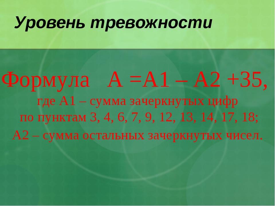 Уровень тревожности Формула A =A1 – A2 +35, где A1 – сумма зачеркнутых цифр п...