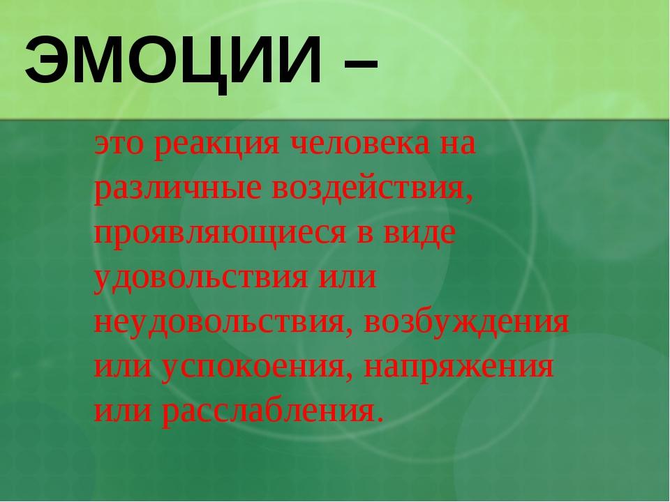 ЭМОЦИИ – это реакция человека на различные воздействия, проявляющиеся в виде...